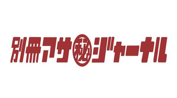 bessatsu-asahi-title-1