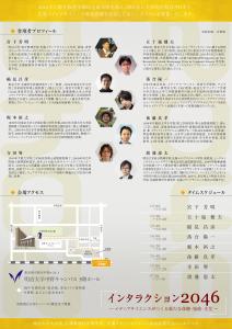 160510_MeijiSymposiumPoster_ur - 1