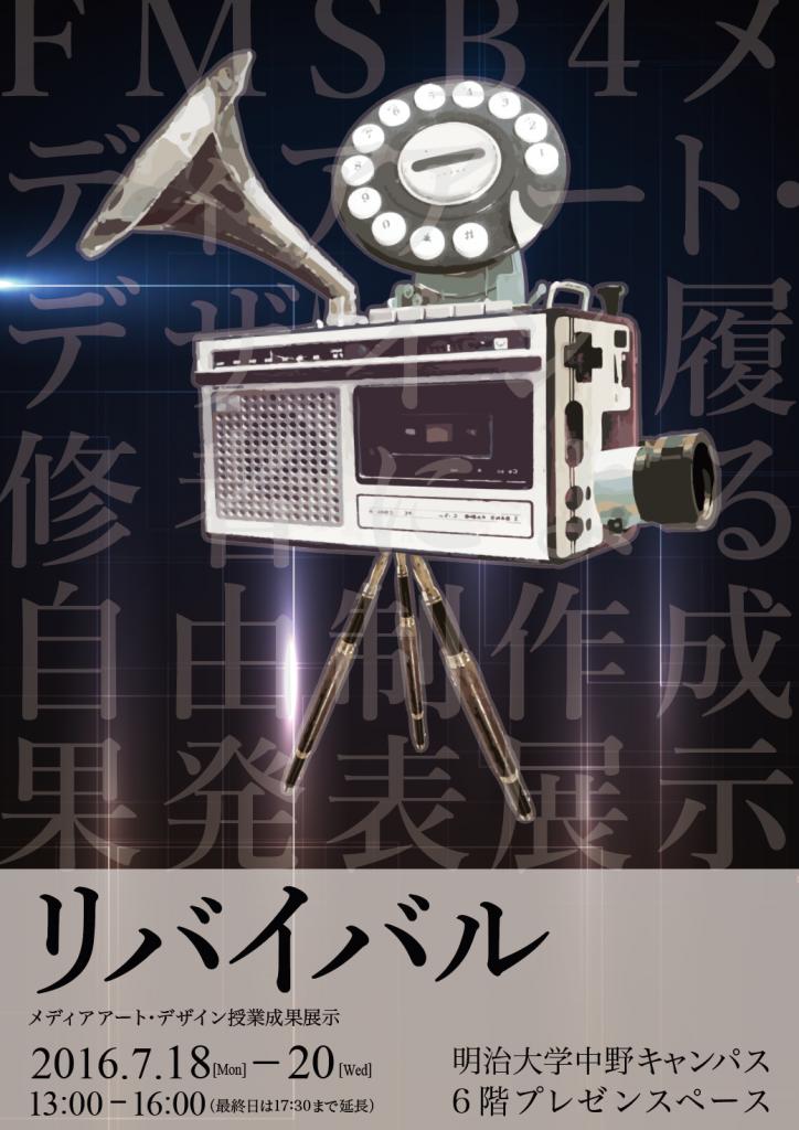 リバイバル展ポスター