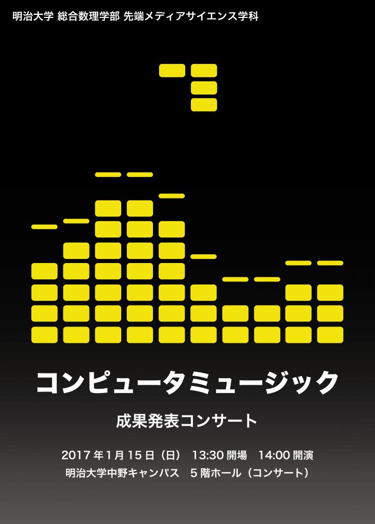 fmsmusic2017_2-1