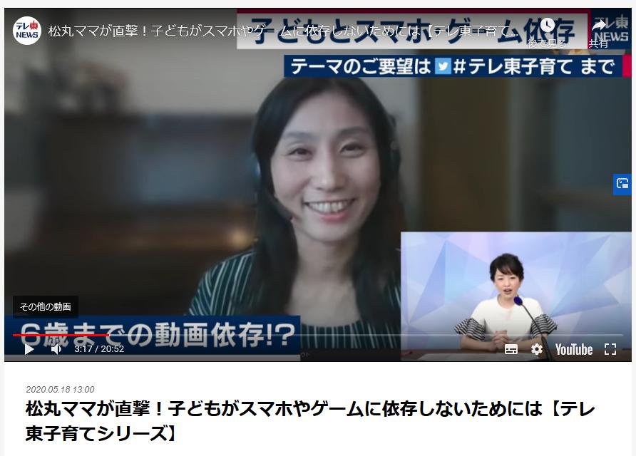 テレ東NEWS