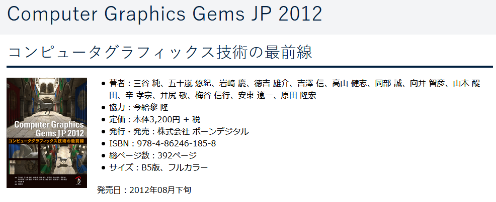 CGgems2012