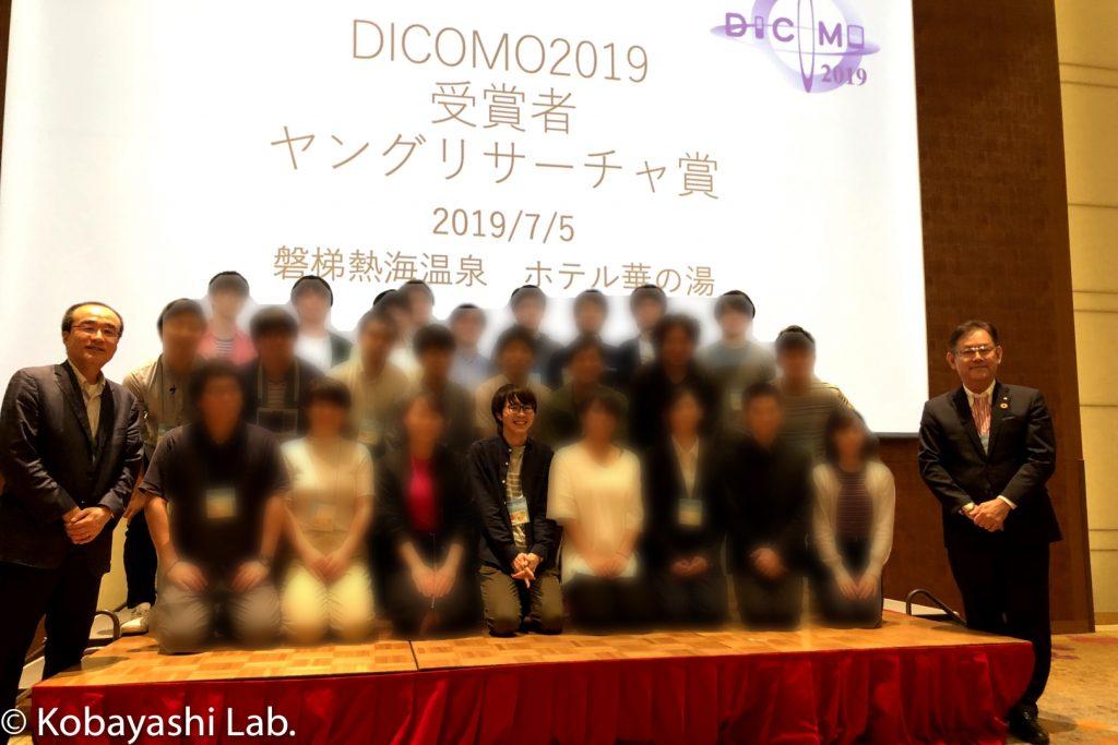 dicomo2019-17